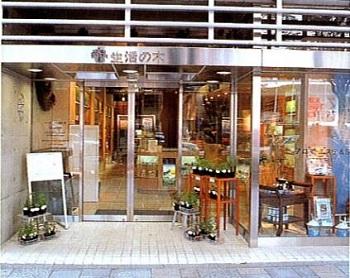 生活の木 原宿表参道店はハーブやアロマテラピーの専門店です