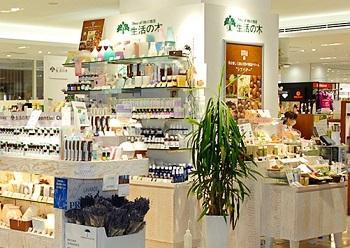 アロマテラピー専門店の生活の木は横浜駅周辺に3店舗あります