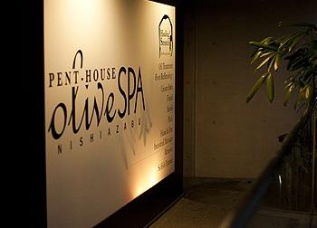 広尾から歩いて霞町交差点の手前にあるオリーブスパは24時間営業、深夜早朝もアロマオイルトリートメントを受けることができます。